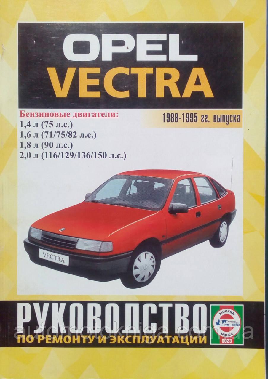 OPEL VECTRA   Модели 1988-1995 гг.   Бензин   Руководство по ремонту и эксплуатации