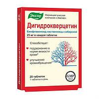 Дигидрокверцитин Эвалар (для сосудов и капилляров) 20таб.