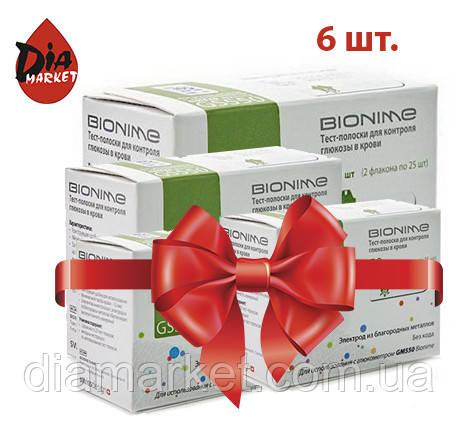 Тест-полоски Bionime GS550, Бионайм 550. 6 упаковок по 50 тест-полосок.