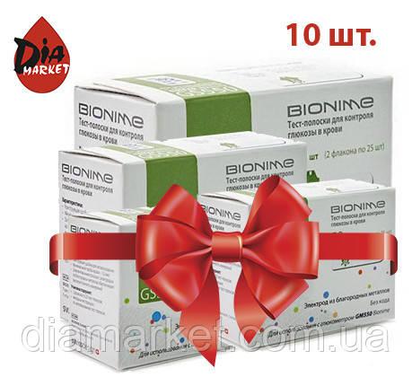 Тест-полоски Bionime GS550, Бионайм 550. 10 упаковок по 50 тест-полосок.