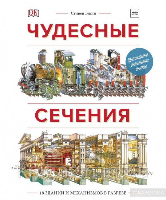 Детская книга Плэтт Ричард: Чудесные сечения. 18 зданий и механизмов в разрезе Для детей от 6 лет