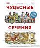 Ричард Плэтт: Чудесные сечения. 18 зданий и механизмов в разрезе