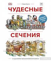 Детская книга Плэтт Ричард: Чудесные сечения. 18 зданий и механизмов в разрезе Для детей от 6 лет, фото 1