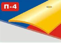 Порожки для линолеума алюминиевые ламинированные П-4 20мм орех 0,9м, фото 1