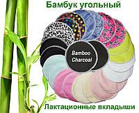 Лактационные вкладыши многоразовые непромокаемые (бамбуковые угольные, велюровые)
