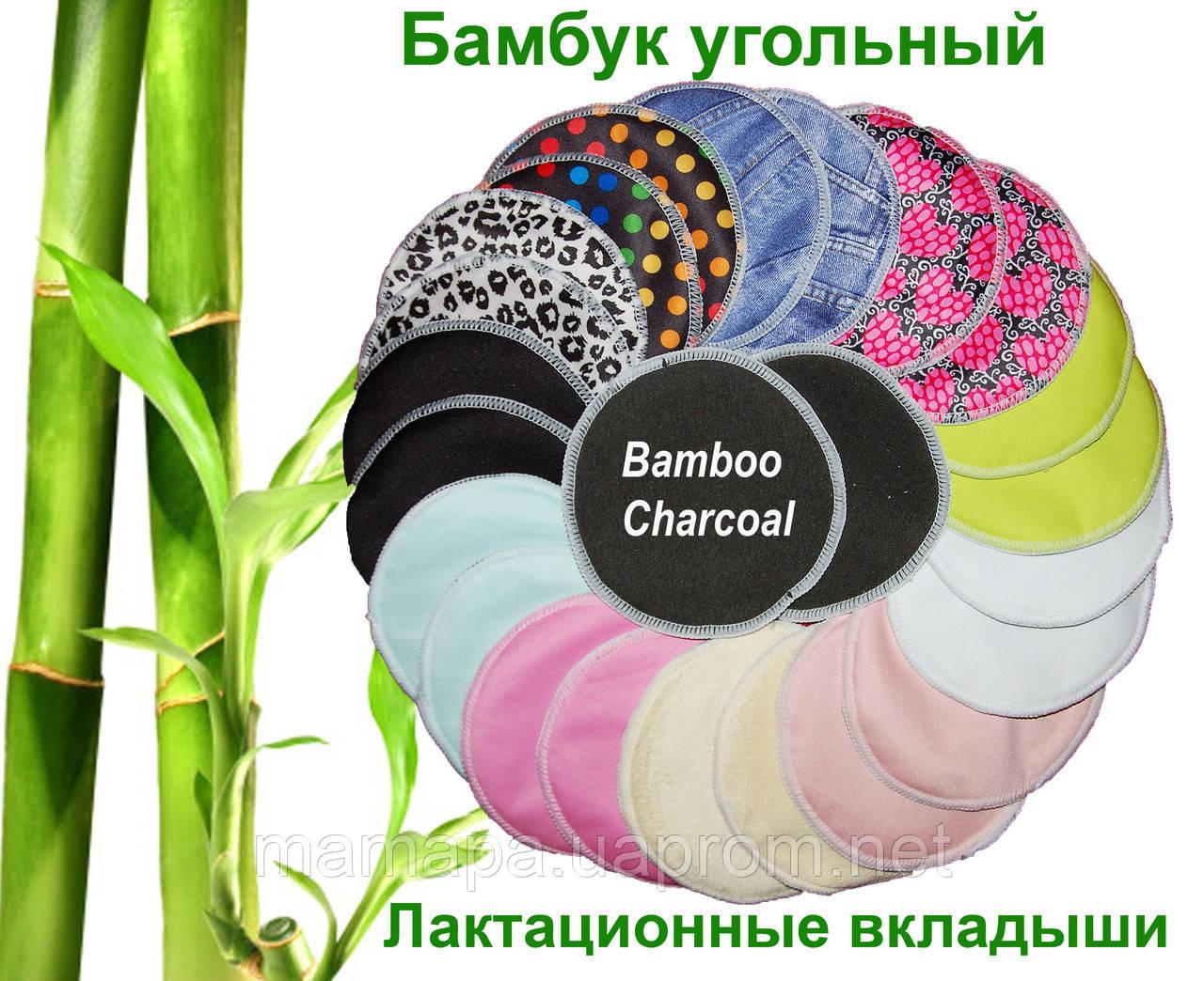 a7c3772e4e48 Лактационные вкладыши многоразовые непромокаемые (бамбуковые угольные,  велюровые) - Мамапа  ) ❤️