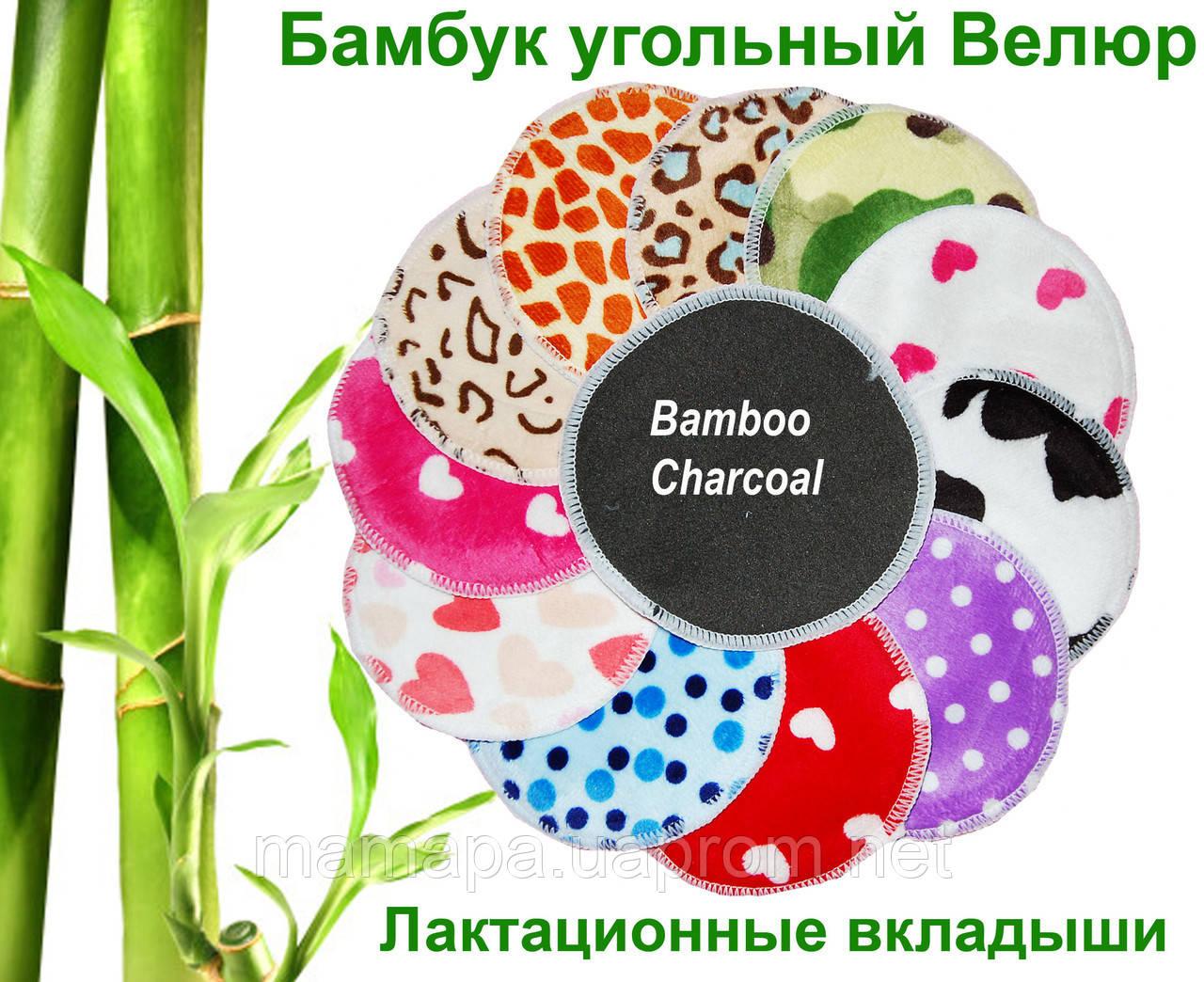 729a94aecc5b Лактационные вкладыши многоразовые непромокаемые (бамбуковые угольные,  велюровые), ...