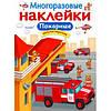 Е. Никитина: Многоразовые наклейки. Пожарные