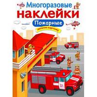 Е. Никитина: Многоразовые наклейки. Пожарные, фото 1
