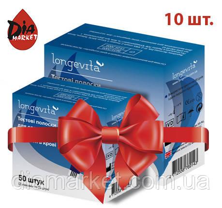 Тест-полоски Longevita. 10 упаковок по 50 шт.