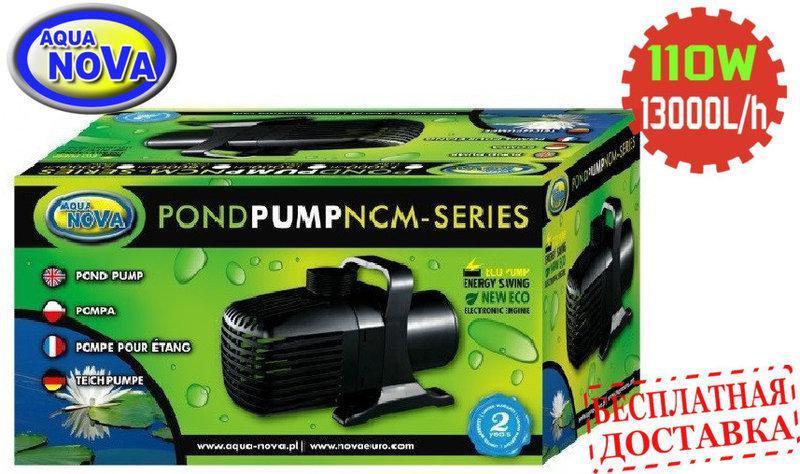 Насос для пруда AquaNova NCM-13000 л/час