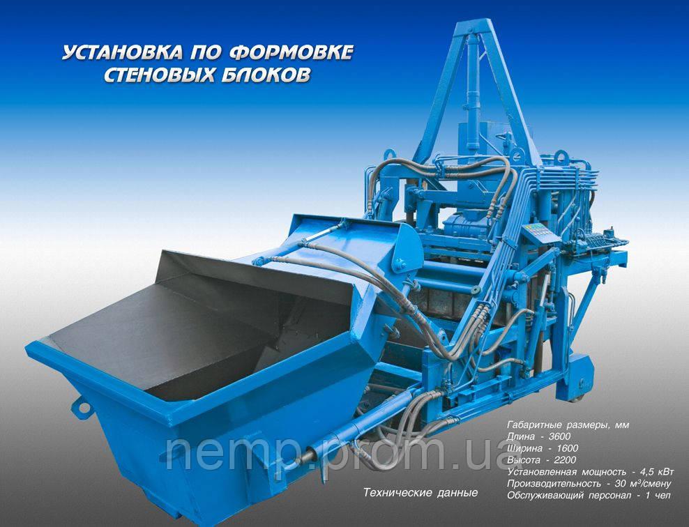 Установка по формовке стенового и перегородочного шлакоблока - ООО НЭМП в Николаеве