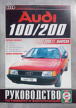 AUDI 100/200 Модели 1982-1990 гг. Руководство по ремонту и эксплуатации