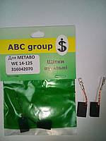 Щітки вугільні для болгарка Metabo WE 14-125 plus (5 х 10 зі зміщенням)