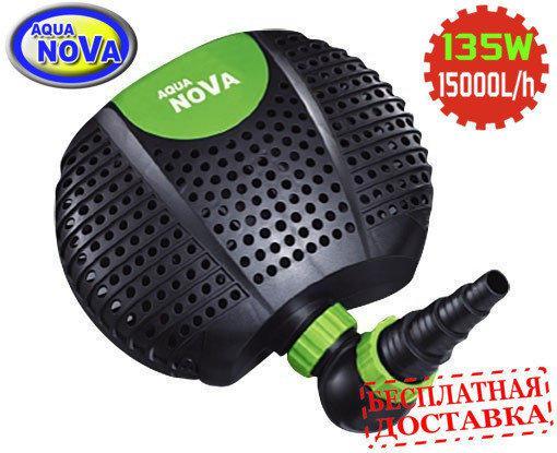 Насос для пруда AquaNova NFP-15000 л/ч.