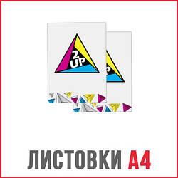 Печать листовок А4, 4+4/4+0, 130г/м2, 1000шт.