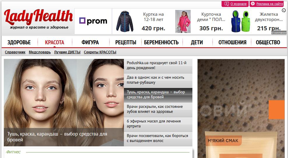 Публикации в престижных интернет-журналах Украины