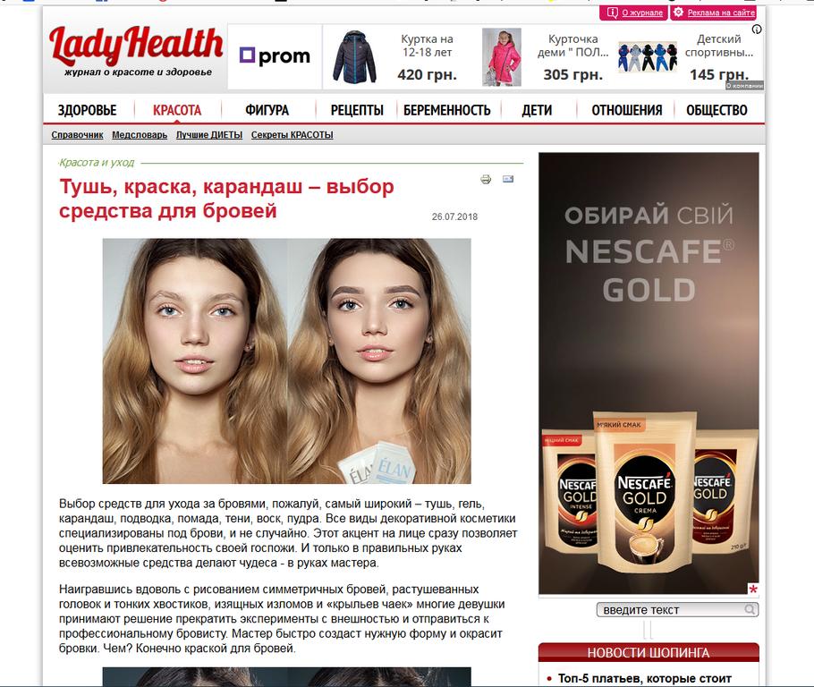Статья по ссылке: ladyhealth.com.ua/beauty-care/beauty/36438-tush-kraska-karandash-vybor-sredstva-dlya-brovej.html