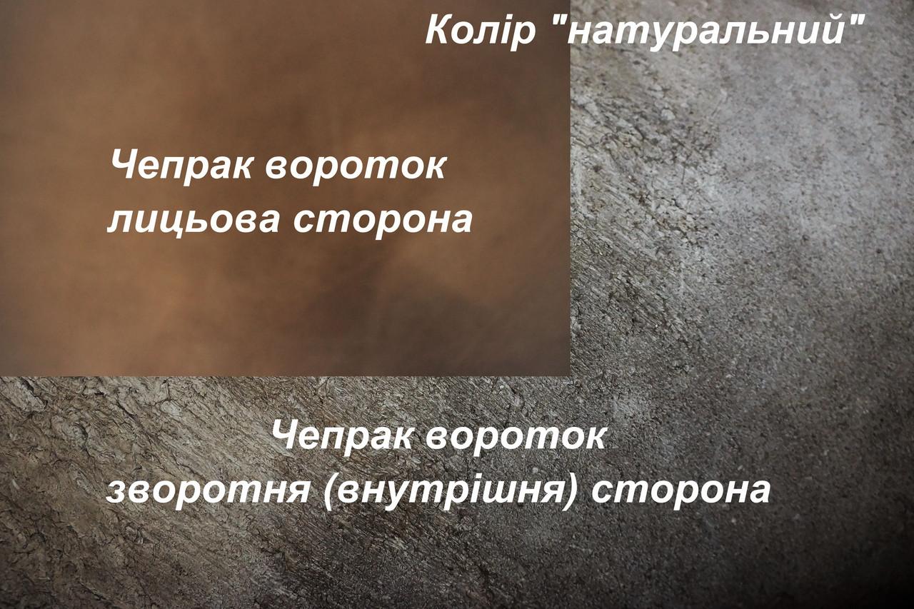 Кожа чепрачная (Вороток)  т. 3-3,5 мм., натуральний