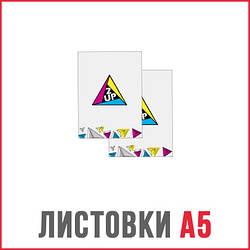 Печать листовок А5 4+4/4+0, 130г/м2, 1000шт.