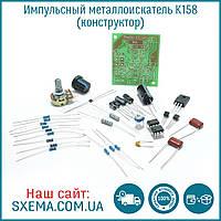 Радиоконструктор K158 - Импульсный металлоискатель Пират