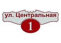 Табличка адресная рельефная большая