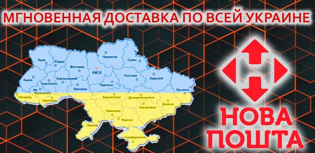 Доставка по все Украине Selise