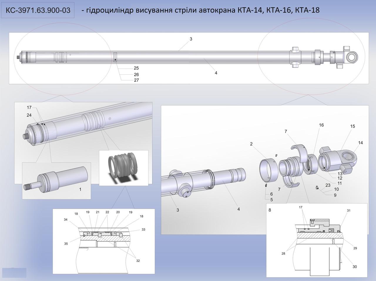 Гидроцилиндр выдвижения стрелы  автокрана КТА-16, КТА-18