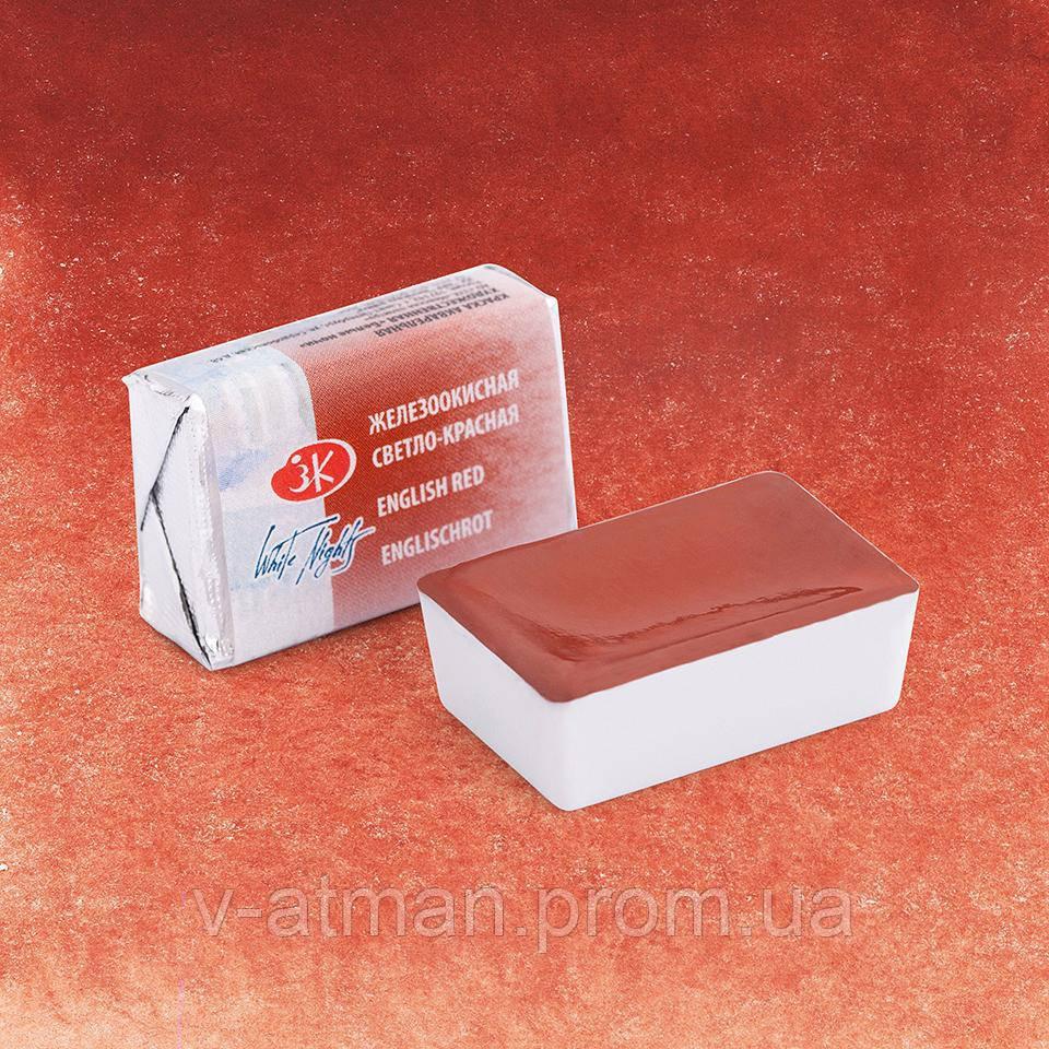Краска акварельная КЮВЕТА, железоокисная светло-красная, 2.5мл ЗХК