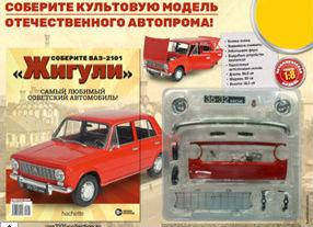 Соберите ВАЗ-2101 «Жигули» №01 в масштабе 1:8 (Hachette)
