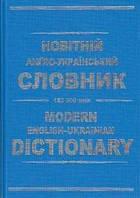 Зубков   Новiтнiй англо український словник 150 000 слiв