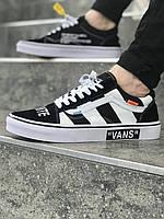 Мужские кеды vans old skool off white Black