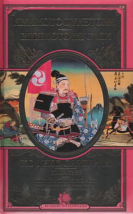 Кодекс самурая. Хагакурэ. Книга Пяти Колец. Ямамото Цунэтомо, Миямото Мусаси