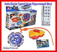 BeyBlade (Бейблэйд) Infinity Nado (Инфинити Надо)  с пусковым устройством Asda Glacier Sword (Асда Ледниковый Меч)