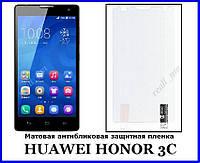 Защитная матовая пленка для смартфона Huawei Honor 3C