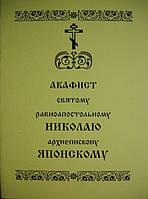Акафист Николаю архиепископу Японскому