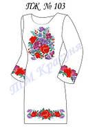 Заготовка на платье женское №103