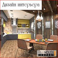 Дизайн интерьера НИКОЛАЕВ, ОДЕССА, ХЕРСОН
