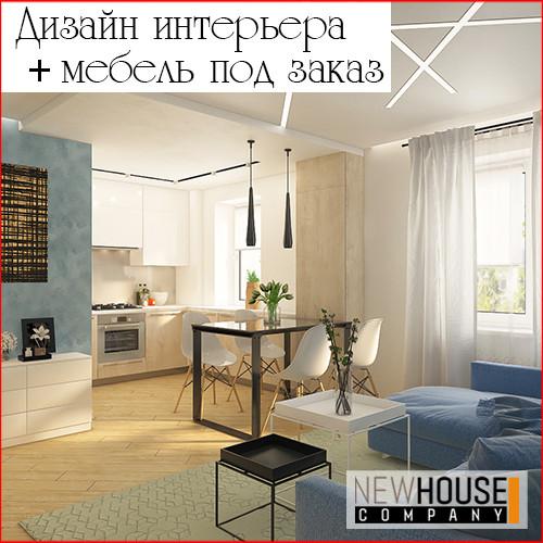 Дизайн интерьера + мебель под заказ НИКОЛАЕВ, ОДЕССА, ХЕРСОН