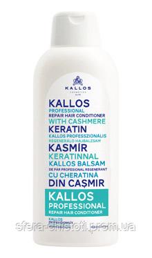 Kallos профессиональный регенерирующий бальзам для волос на основе кератина кашемира, 1000 мл