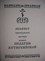 Акафист преподобной Пелагии  Антиохийской