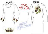 Заготовка на платье женское №106