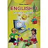 Англійська мова, 1 клас. Карп'юк О. Д.