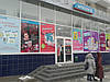 Наш новый подряд. Watsons - сеть магазинов здоровья и красоты. Николаев - Херсон.
