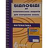 Математика, відповіді до комплексних зошитів для контролю знань, 6 кл.