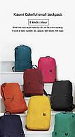 Xiaomi Mi small backpack 10L - Модный молодёжный рюкзак 8 разных цветов на любой вкус для стильных и дерзких!