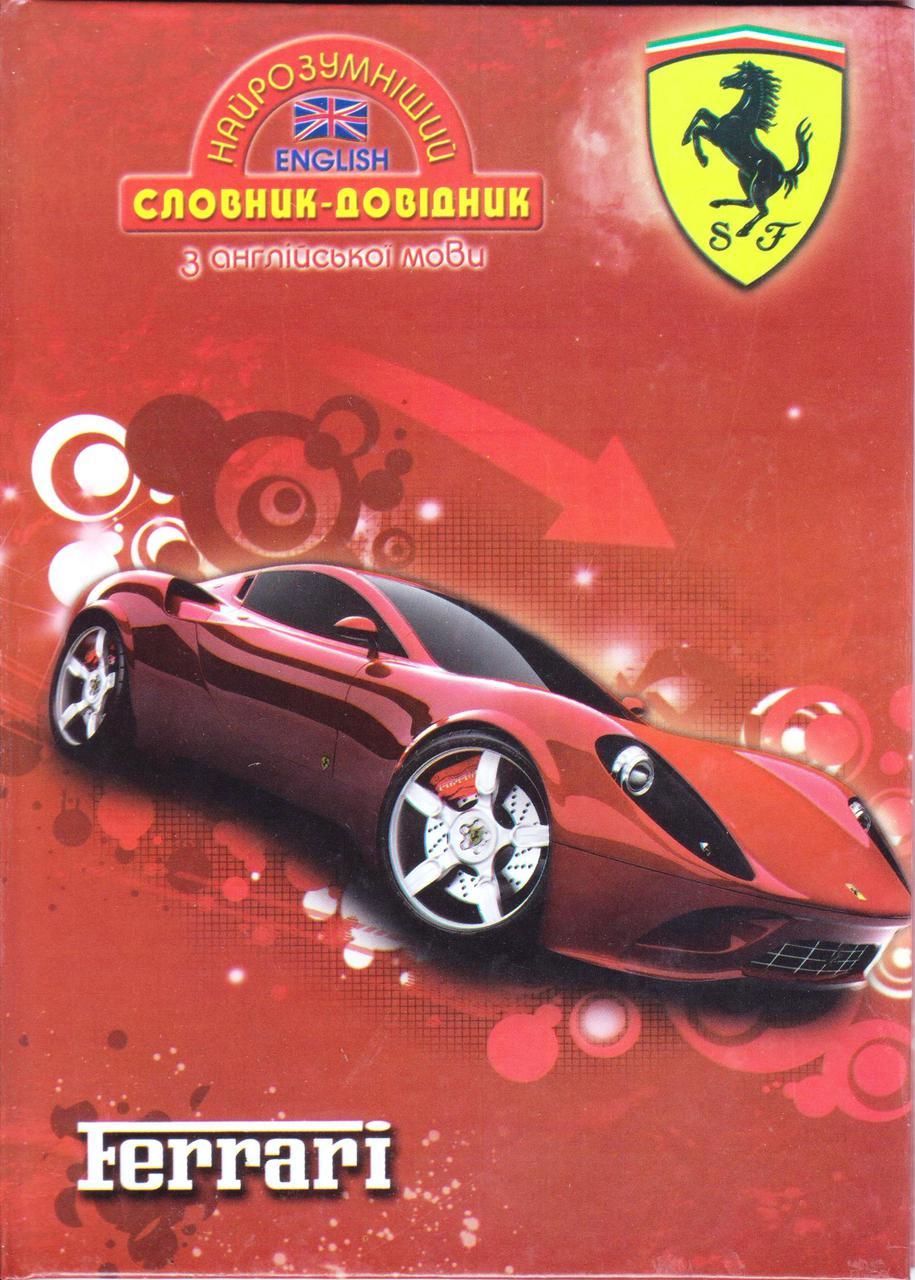 """Словник-довідник з англ. мови """"Ferrari"""""""