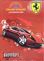 """Словник-довідник з англ. мови """"Ferrari"""", фото 1"""