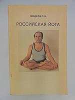 Б/у. Жидков С.Н. Российская йога. , фото 1