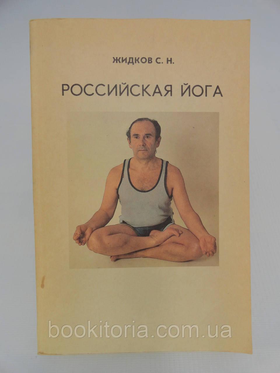 Жидков С.Н. Российская йога (б/у).